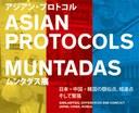 Muntadas: Asian Protocols at 3331 Arts Chiyoda